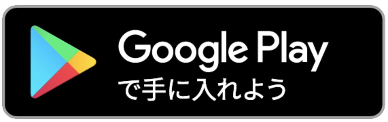 Google Playのロゴ