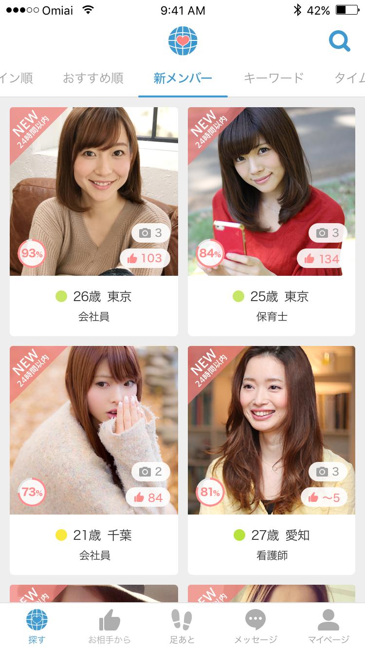 Omiaiの新メンバー画面