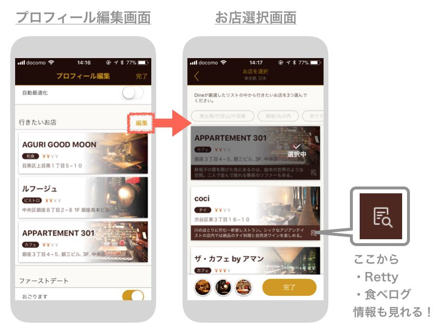 dineのプロフィール編集画面→お店選択画面