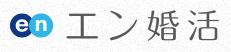 エン婚活のロゴ
