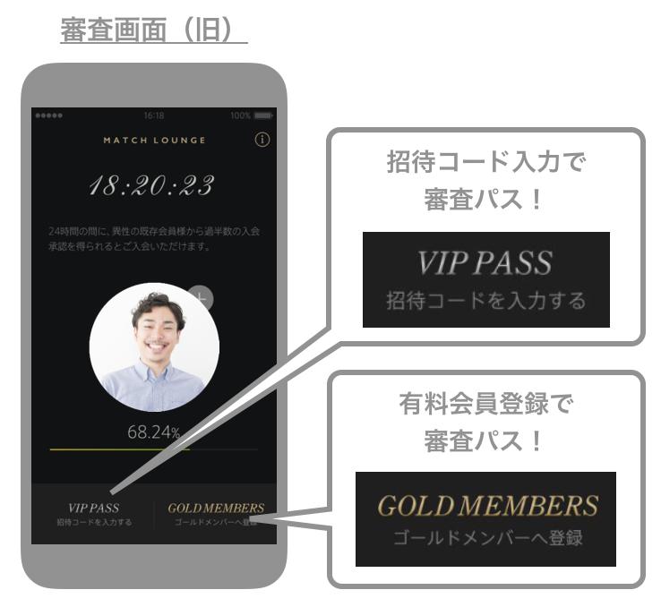 東カレデートの友達の紹介で入会できる「VIP PASS」・はじめから有料会員になれば入会できる「GOLD PASS」