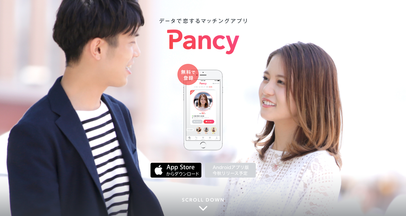 Pancyの公式ページ