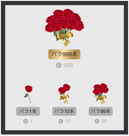 東カレデートのバラ