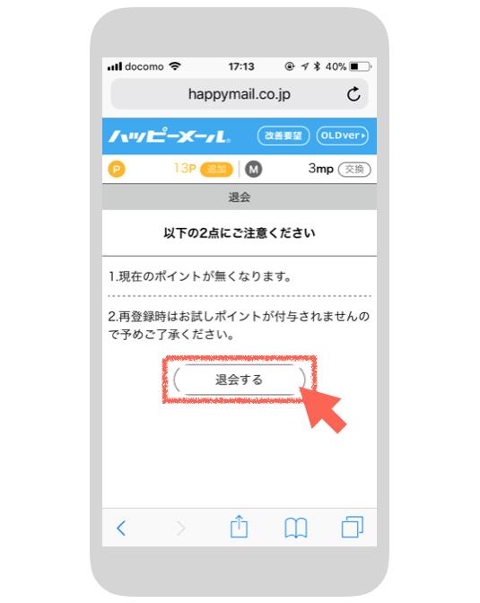 WEB版ハッピーメールの退会するボタン