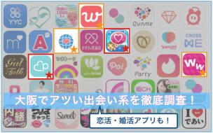 大阪でアツい出会い系を徹底調査!