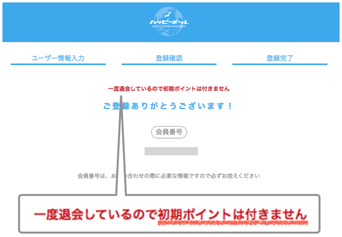 ハッピーメールの登録完了画面(一度退会している場合)