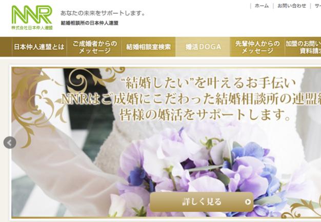 日本仲人連盟の公式ページ