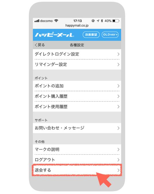 WEB版ハッピーメールの各種設定
