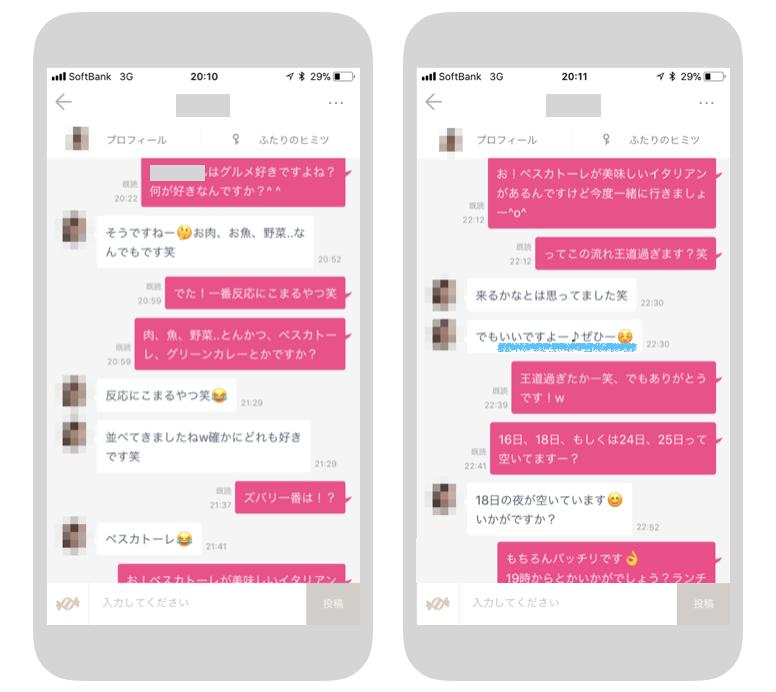タップルのメッセージ参考画面