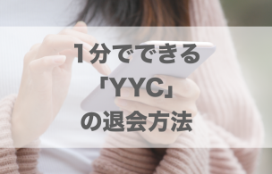 1分でできる「YYC」の退会方法