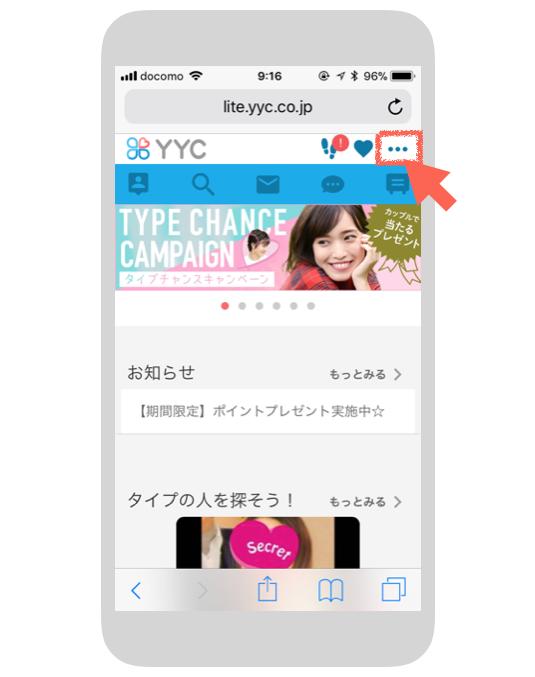 WEB版YYCのトップ画面