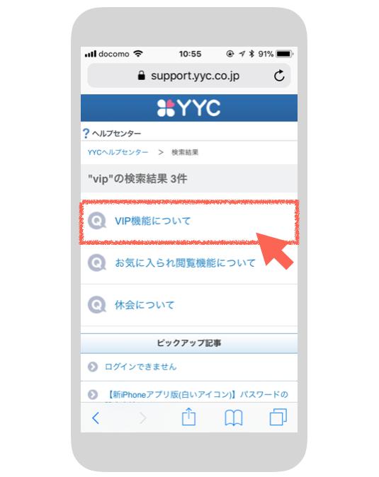 YYCのVIPの検索結果