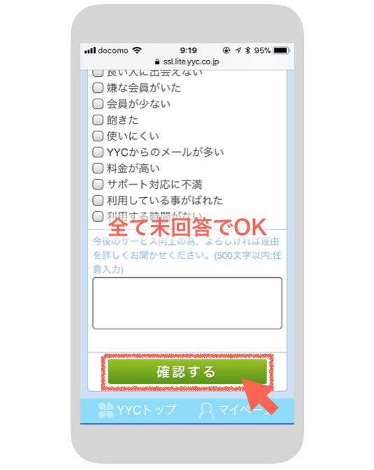 WEB版YYCの確認するボタン