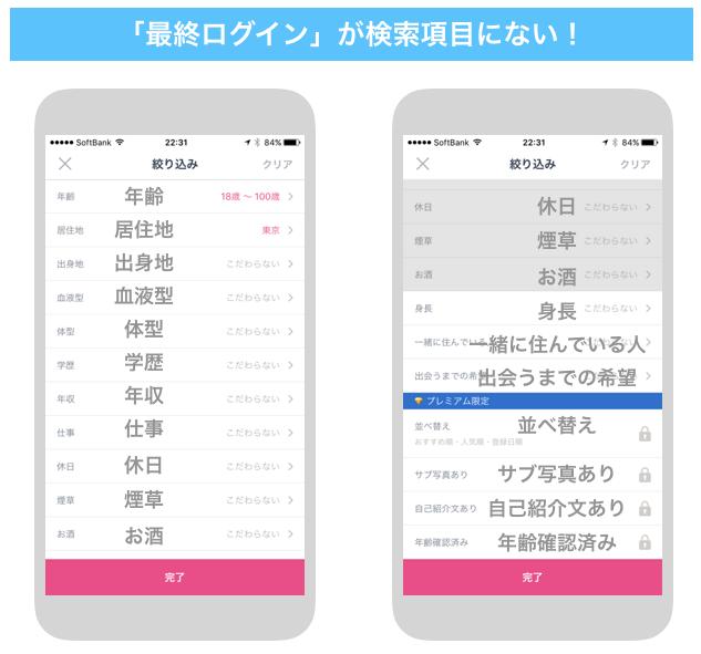 タップルの検索条件設定画面
