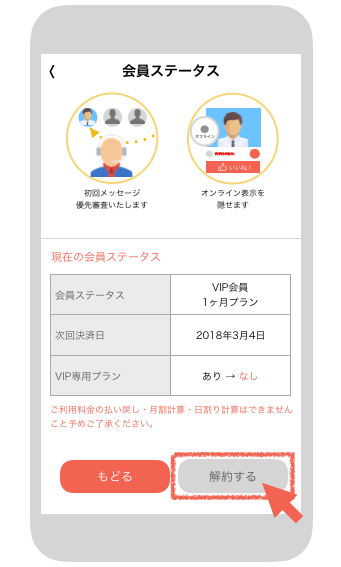 withの会員ステータス
