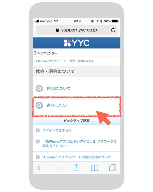 WEB版YYCの退会したい