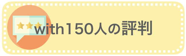 with「150人の評判」