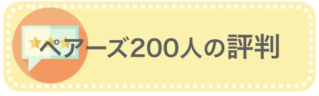 ペアーズ「200人の評判」