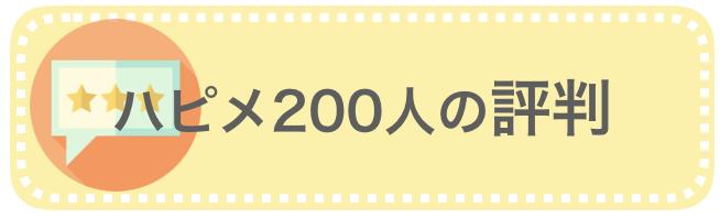 ハピメ「200人の評判」