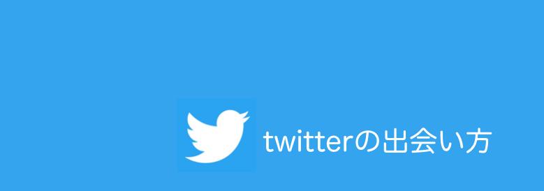 Twitterの出会い方