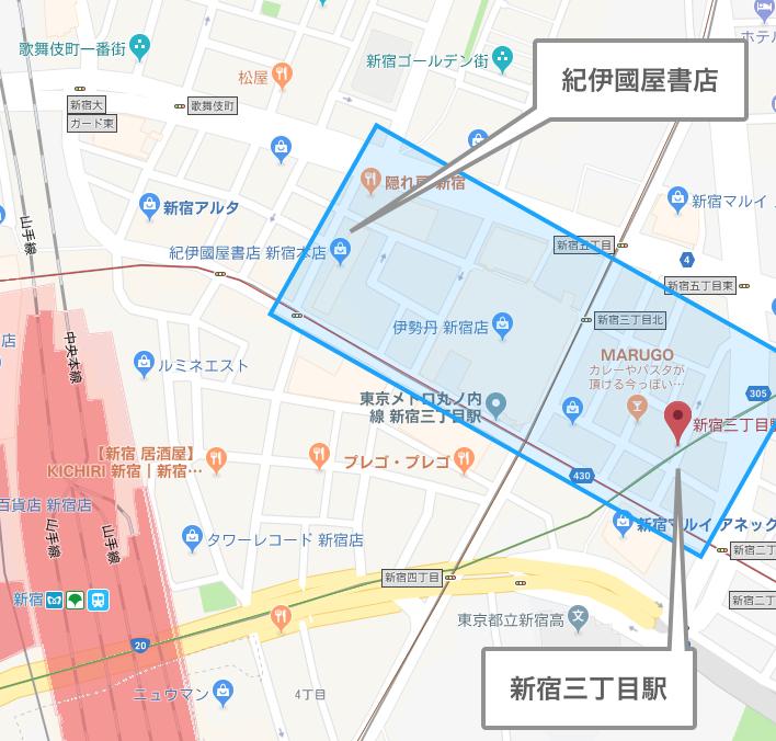 新宿三丁目駅「紀伊國屋書店一帯」