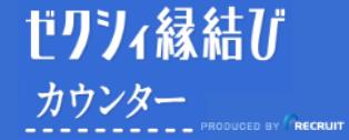 ゼクシィ縁結びカウンターのロゴ
