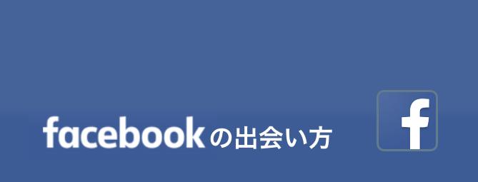 Facebookの出会い方