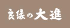 良縁の大進のロゴ
