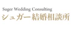 シュガー結婚相談所のロゴ