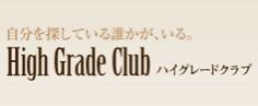High Grade Clubのロゴ