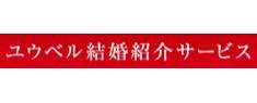 ユウベル結婚紹介サービスのロゴ