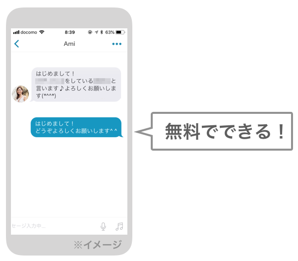 ハプンのメッセージ画面