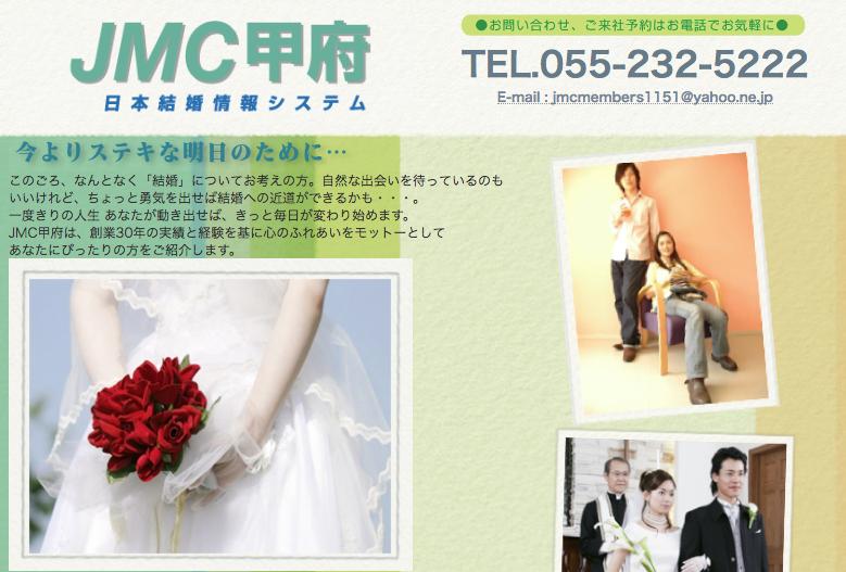 JMC甲府の公式ページ