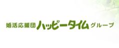 ハッピータイムグループのロゴ
