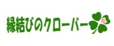 縁結びのクローバーのロゴ