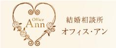 オフィス・アンのロゴ