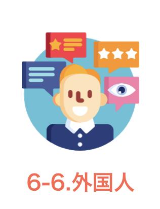 出会い系アプリを使う目的「外国人」