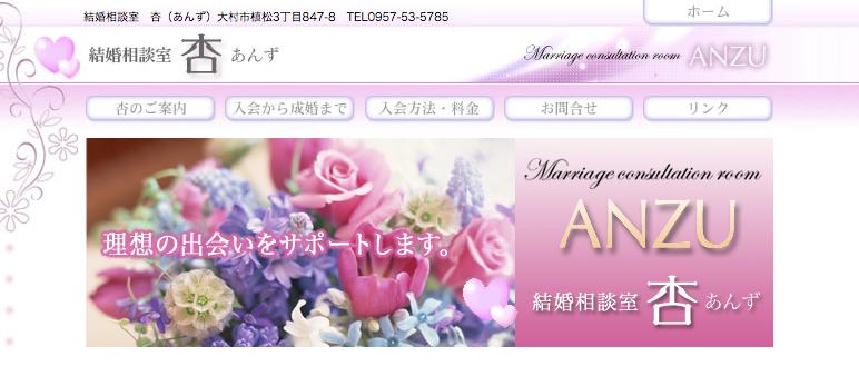 結婚相談所 杏(あんず)の公式ページ