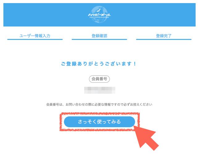 ハッピーメールの登録完了画面