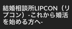 LIPCONのロゴ