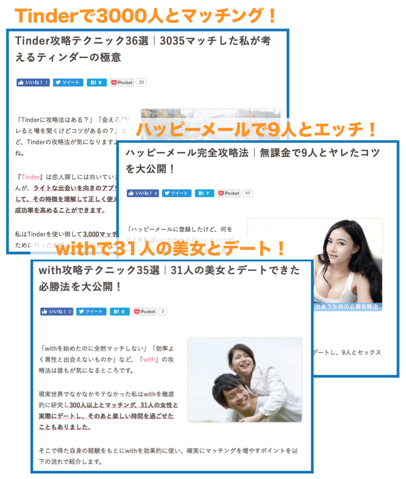 マッチングアプリ攻略記事