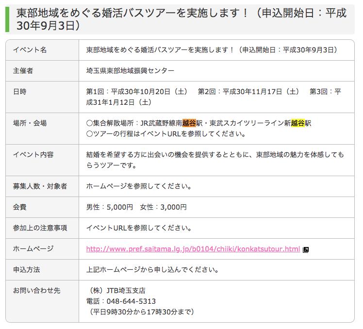 埼玉県 結婚・妊娠・出産・子育て応援公式サイトの婚活イベント