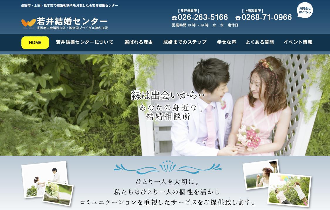 若井結婚センターの公式ページ