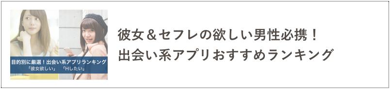「出会い系アプリランキング」の記事紹介