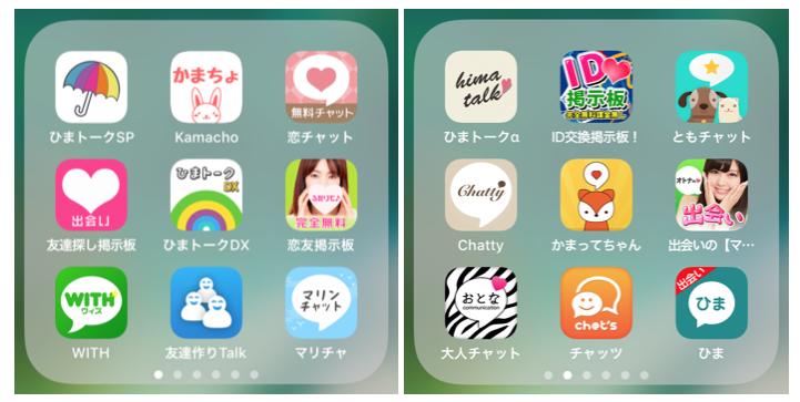 「掲示板サイト/チャットアプリ」のイメージ