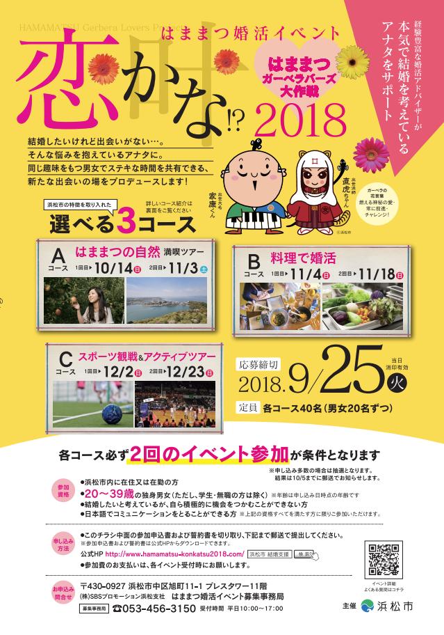 浜松市の婚活イベント
