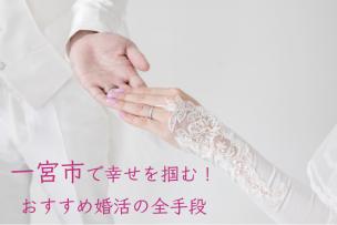 一宮市で幸せを掴む!おすすめ婚活の全手段