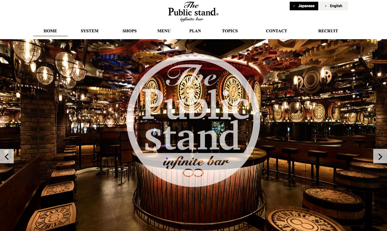 銀座「Public Stand 銀座コリドー店」