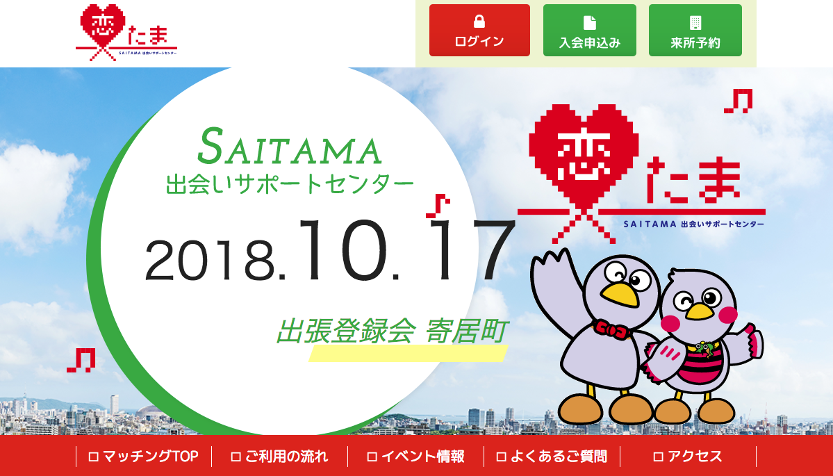 SAITAMA出会いサポートセンターの公式ページ