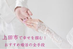 上田市で幸せを掴む!おすすめの婚活の全手段